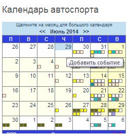 Календарь автоспорта, автомероприятий, мотофестивалей